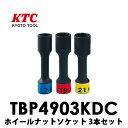 【あす楽】【組合せ自由】TBP4903KDC KTC京都機械工具 12.7sq.インパクトレンチ用 ホイールナットソケット 3本セット