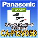 パナソニックPanasonic CA-P12VD5D シガーライターコード(12V車対応) ゴリラGorilla