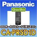 パナソニックPanasonic CA-PRSD1D SSDポータブルカーナビ用リモコン ゴリラGorilla