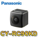 ★即納★パナソニックPanasonic CY-RC90KD リアビューカメラ バックカメラ