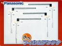 ◆パナソニック純正◆フィルムアンテナ◆201 対応機種 CN-H5...