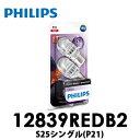 12839REDB2 Philipsフィリップス LED ヴィジョン シリーズ ストップランプ レッド S25シングル(P21) LEDバルブ 12年保証