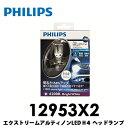 あす楽【おまけ付】12953X2 Philipsフィリップス LED ヘッドランプ 6200K X-treme Ultinon 車検対応 6200K H4 High/Low 12V車