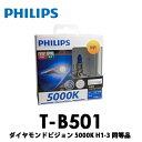 T-B501 Philipsフィリップス ダイヤモンドビジョ...