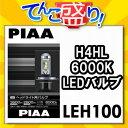 LEH100 H4HL LEDヘッドライト用バルブ 3600/2600lm 6000k 12V 23/23W 2個入 PIAA ピア 車検対応