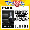 LEH101 HB3・HB4 LEDヘッドライト用バルブ 3...
