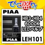 LEH101 HB3・HB4 LEDヘッドライト用バルブ 3700lm 6000k 12V 25W 2個入 PIAA ピア 車検対応