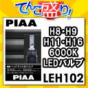 【22日9:59まで!スマートフォンエントリーで全品ポイント10倍!】LEH102 H8・H9・H11・H16 LEDヘッドライト用バルブ 3700lm 6000k 12V 25W 2個入 PIAA ピア 車検対応