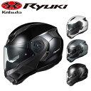 【おまけ付】 OGKカブト RYUKI リューキ システムヘルメット オージーケー ヘルメット バイク用 ホワイト ブラック グレー フラット メタリック