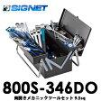 【送料無料】800S-346DO SIGNETシグネット メカニックツールセット両開き 9.5sq
