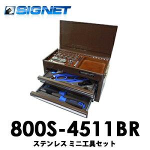 """【送料無料】800S-4511BR SIGNETシグネット 56PCS メカニックツールセット 1/4""""DR 卓上ミニ工具セットの進化版"""