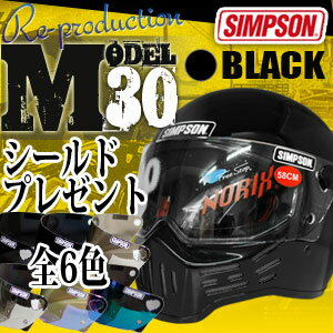シンプソン ブラック フルフェイスヘルメット シールド プレゼント スモーク ライトスモーク クローム