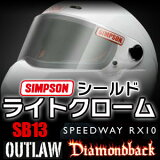 ★即納★SIMPSON(シンプソン)◆付け替えシールド「FreeStop」◆ライトクローム◆SB13 OUTLAW DB RX10適合