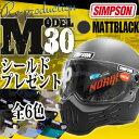 即納★SIMPSON(シンプソン) M30(MODEL30) マットブラック 黒 フルフェイスヘルメット シールドプレゼント!(スモーク ライトスモーク クローム ライトクローム レインボー ライトレインボー)