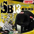 ★即納★6色から選べるシールド付★SIMPSON(シンプソン) SUPER BANDIT 13(スーパーバンディット13) SB13 BLACK(ブラック/艶あり黒) 国内正規代理店品