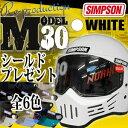 ★SIMPSON(シンプソン) M30(MODEL30) 白 ホワイト フルフェイスヘルメット シールドプレゼント!(スモーク ライトスモーク クローム ライト...