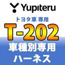 【22日9:59まで!スマートフォンエントリーで全品ポイント10倍!】T-202 トヨタ車用 ユピテル エンジンスターター YUPITERU 車種別専用ハーネス