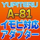 YUPITERUユピテル◆イモビ対応アダプター◆A-81