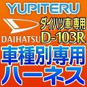 YUPITERUユピテル◆エンジンスターター車種別専用ハーネス◆D-103R◆ダイハツ車用