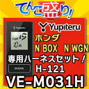 ��N-BOX��N-WGN�ѥϡ��ͥ�H-121���åȡ�YUPITERU��ԥƥ뢡VE-M031H�����󥸥󥹥���������JF1��JF2��JH1��JH2��NBOX��NWGN