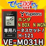 【N-BOX・N-WGN用ハーネスH-121セット】YUPITERUユピテル◆VE-M031H◆エンジンスターター JF1 JF2 JH1 JH2 NBOX NWGN