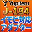 YUPITERUユピテル◆イモビ対応アダプター◆J-194