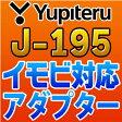 YUPITERUユピテル◆イモビ対応アダプター◆J-195