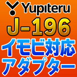 YUPITERUユピテル◆イモビ対応アダプター◆J-196