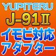 YUPITERUユピテル◆イモビ対応アダプター◆J-91II