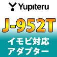 YUPITERUユピテル◆イモビ対応アダプター◆J-952T