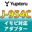 YUPITERUユピテル◆イモビ対応アダプター◆J-954C
