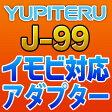 YUPITERUユピテル◆イモビ対応アダプター◆J-99