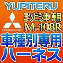 YUPITERUユピテル◆エンジンスターター車種別専用ハーネス◆M-108R◆ミツビシ/三菱車用