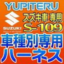 YUPITERUユピテル◆エンジンスターター車種別専用ハーネス◆S-109◆スズキ車用