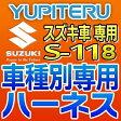 YUPITERUユピテル◆エンジンスターター車種別専用ハーネス◆S-118◆スズキ車用