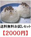 【送料無料】こだわり塩昆布200...