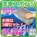 【3個セット】 洗車 スポンジ グローブ...