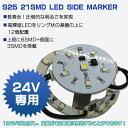 S25 ledサイドマーカー 24V トラックマーカー led マーカーランプ led サイドマーカー ledマーカー 24v ledマーカーランプ LED サイドマーカー LEDマーカー LED マーカーランプ デコトラ 24V 10P03Dec16