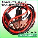 【送料無料】ブースターケーブル 500AMP 全長2m 12V対応 バッテリーケーブル 10P03Dec16