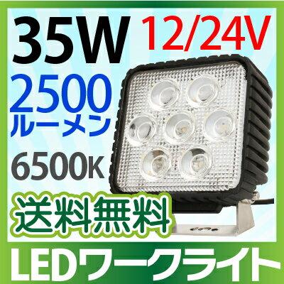 12V/24V 作業灯 led 35W LED作業灯 2500LM led作業灯 作業灯 …...:tenkou:10000338