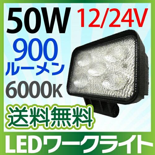12V/24V 作業灯 led 50W LED作業灯 広角 led作業灯 作業灯 LED …...:tenkou:10000542