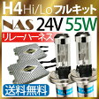 24V hid h4 キット 55W ワンピース構造 トラックや大型車に!【HID 送料無料】HID H4 キット/HID H4 35W/hid h4 リレーハーネス/h4 hidキット