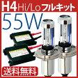 HID H4 キット 55W H4(Hi/Lo) 純正ゴムカバーがそのまま使える 2206バルブ ワンピースタイプ HID H4 リレーレス リレーハーネス選択 6000K 8000K HIDキット ヘッドライト h4 イエロー ホワイト 1年保証 送料無料 05P29Jul16