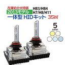 【在庫限り限定特価】一体型 HIDキット 2013年モデル オールインワン hid 35W 一体型 hid HB3/HB4/H7/H8/H11 hid フォグラ...