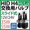 HID H4 バーナー スペア・補修に 12V/24V 兼用...
