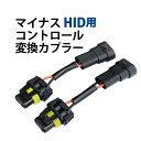 HB3/HB4用 マイナスコントロールHID変換カプラー 2本セット 12V専用 メール便 送料無料