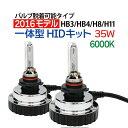 2016年モデル mini2 一体型 HID H11 H8 HB3 HB4 35W HIDキット フォグ ヘッドライトに オールインワン HID 一体型HID 6000K バルブ脱着可能 フォグランプ hid 送料無料
