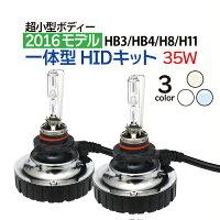 オールインワン HID ミニ 一体型 35W mini2 H8 H11 HB3 HB4 送料無料