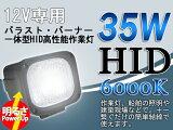 【1年保証】12V専用 35W 建築機械向 HID作業灯 ワークライト 6000K【!】