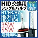 HIDバルブ (バーナー) 12V/24V 【H1 H3 H7 H8 H11 HB3 HB4】 HI...